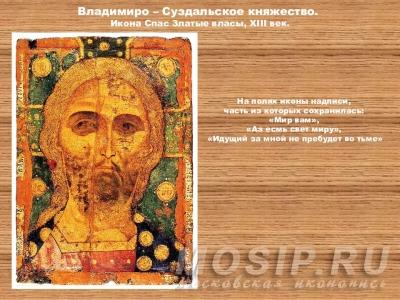 Московская школа иконописи.