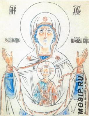 Образ Пресвятой Богородицы Знамение