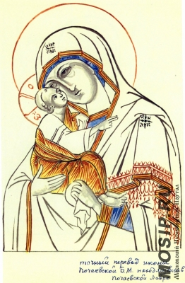 Образ Пресвятой Богородицы Почаевской