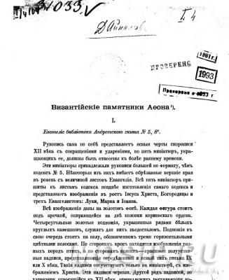 Византийские памятники Афона. Айналов Д. В.