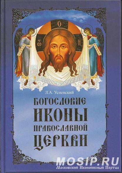 БОГОСЛОВИЕ ИКОНЫ ПРАВОСЛАВНОЙ ЦЕРКВИ. УСПЕНСКИЙ Л. А.
