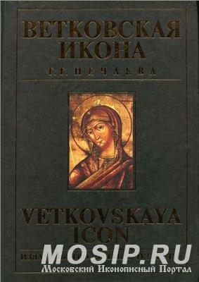 Книга икона секреты ремесла