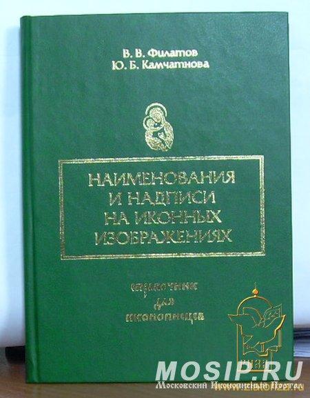 КРАТКИЙ СПРАВОЧНИК ИКОНОПИСЦА. ФИЛАТОВ В.В.