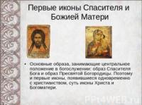 ПЕРВЫЕ ИКОНЫ СПАСИТЕЛЯ И БОЖИЕЙ МАТЕРИ