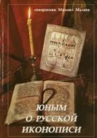 ЮНЫМ  О РУССКОЙ ИКОНОПИСИ М. МАЛЕЕВ