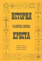 ИСТОРИЯ РАЗВИТИЯ ФОРМЫ КРЕСТА. КУЗНЕЦОВ В.П.