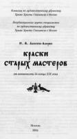 КРАСКИ СТАРЫХ МАСТЕРОВ
