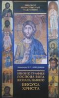 ИКОНОГРАФИЯ ИИСУСА ХРИСТА. КОНДАКОВ Н.П.
