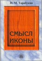 СМЫСЛ ИКОНЫ. ТАРАБУКИН Н.М.