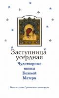 ЧУДОТВОРНЫЕ ИКОНЫ БОЖИЕЙ МАТЕРИ. ДМИТРИЕВА Н.В.