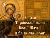 ТИХВИНСКАЯ ИКОНА БОЖИЕЙ МАТЕРИ (ВИДЕО)