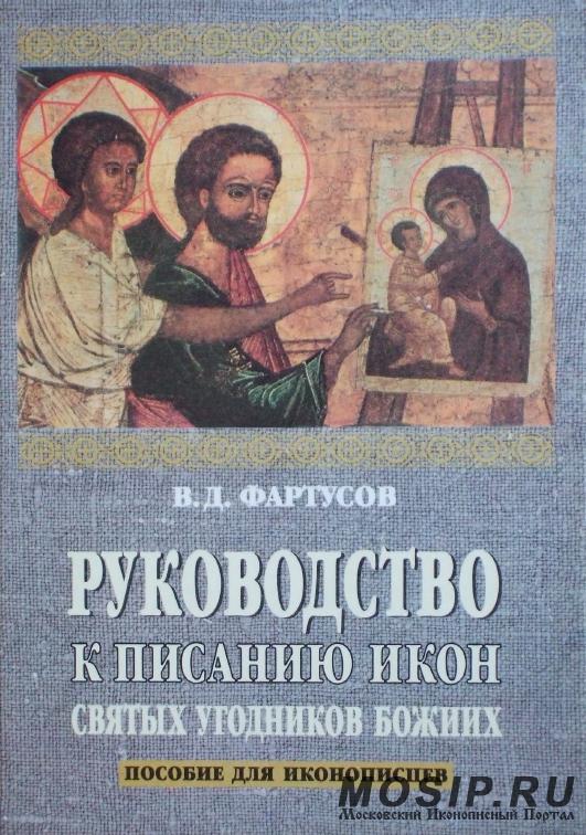 руководство к писанию икон святых угодников божиих в.д.фартусов