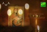 ИКОНА БОЖИЕЙ МАТЕРИ «СКОРОПОСЛУШНИЦА» (ВИДЕО)