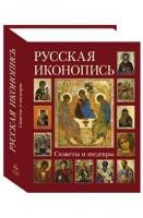 Русская иконопись. Альбом