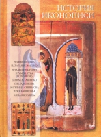История иконописи.  2014г.  Верхов С.И